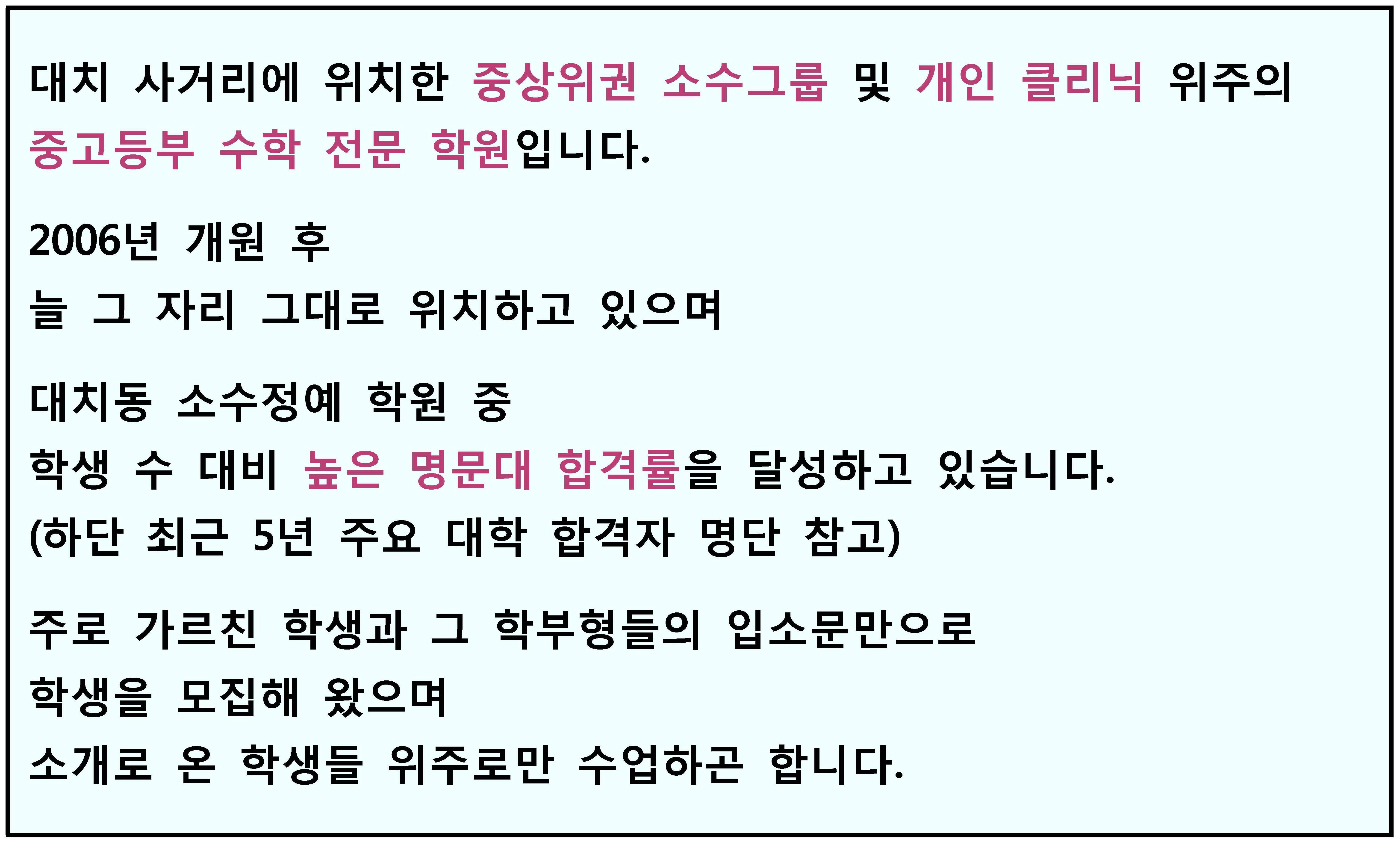 02_박현수학 소개.jpg