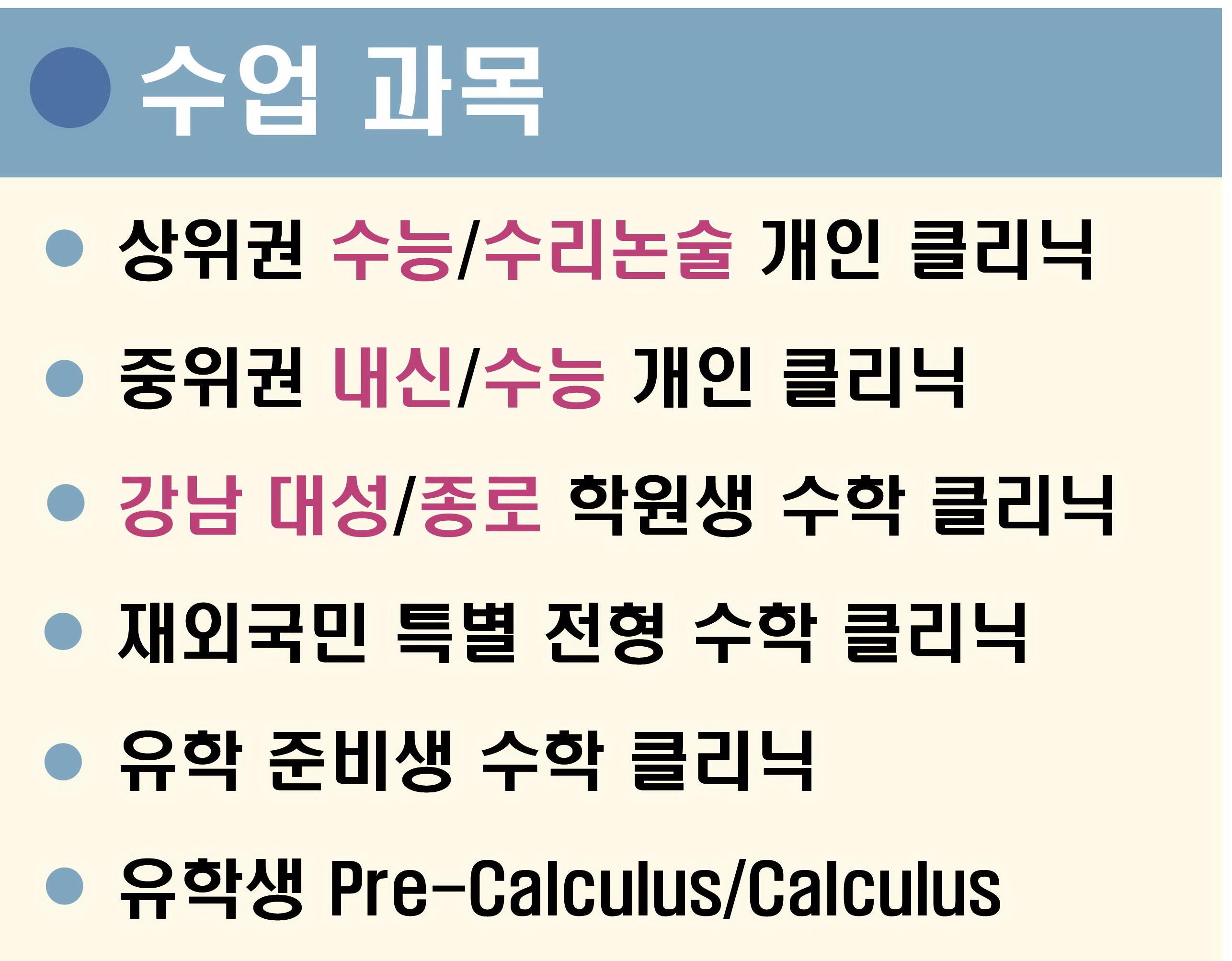10_수업과목.jpg