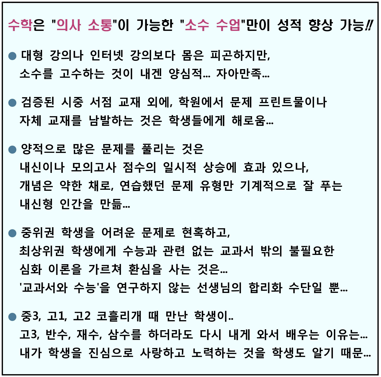 05_박현 선생님의 수학 교육 철학.jpg