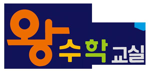 초등부 왕수학 로고.png