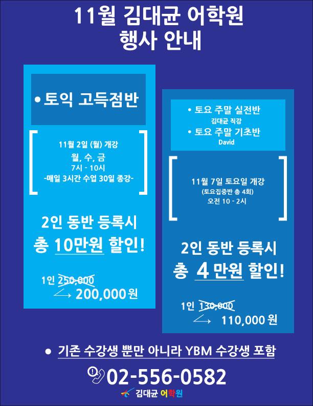 김대균 어학원 할인행사.jpg 수정.jpg