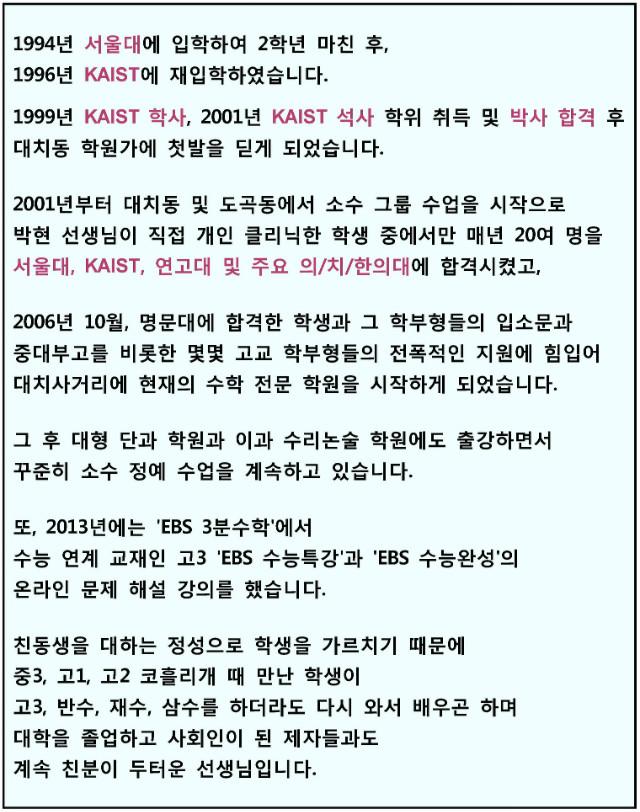 04_박현 원장님 소개(갱신).jpg