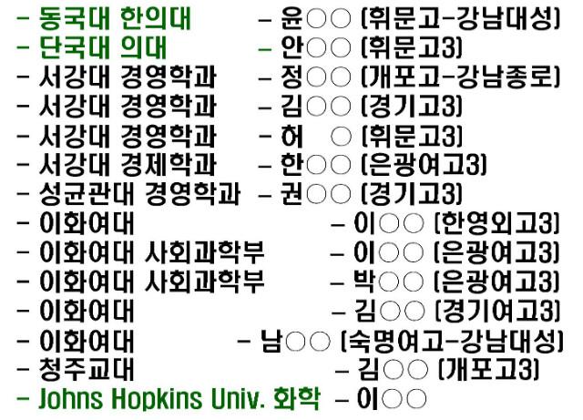 이름가림_2010 합격자명단.ppt [호환 모드]_페이지_2.jpg