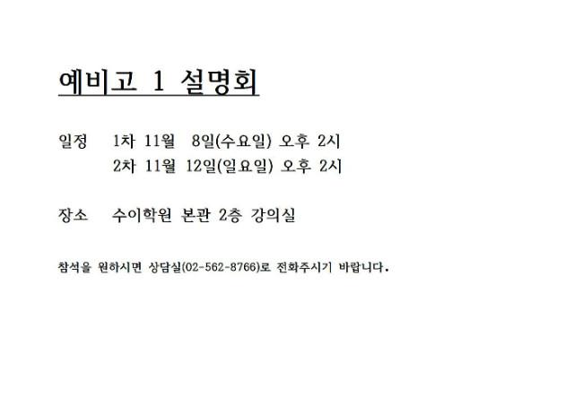 2018년 예비고1 설명회 안내001.jpg