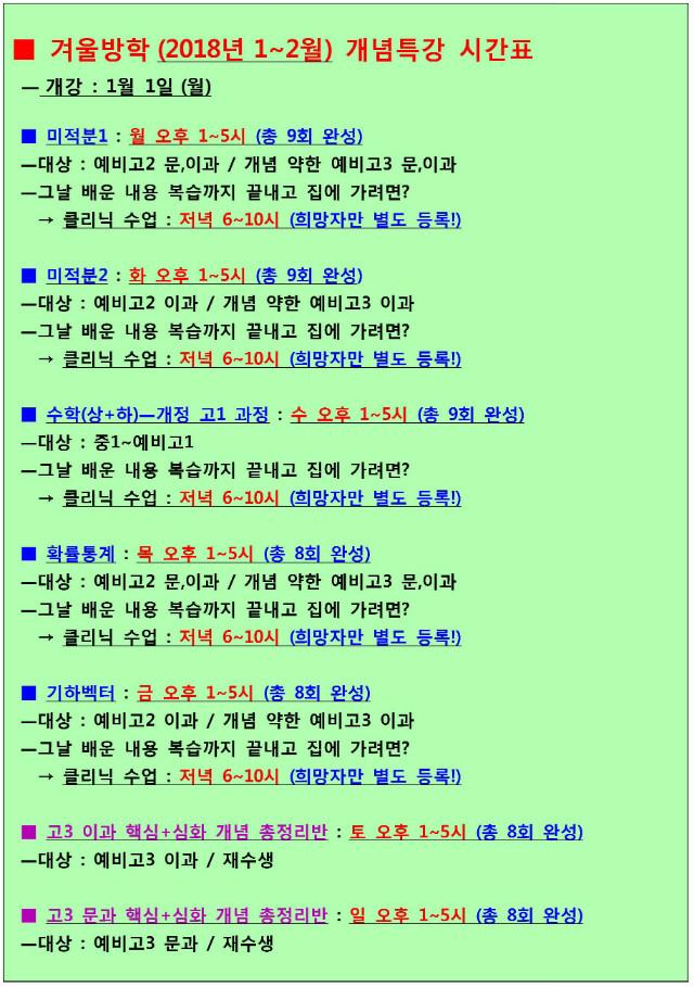 20171205_겨울방학 개설강좌.jpg