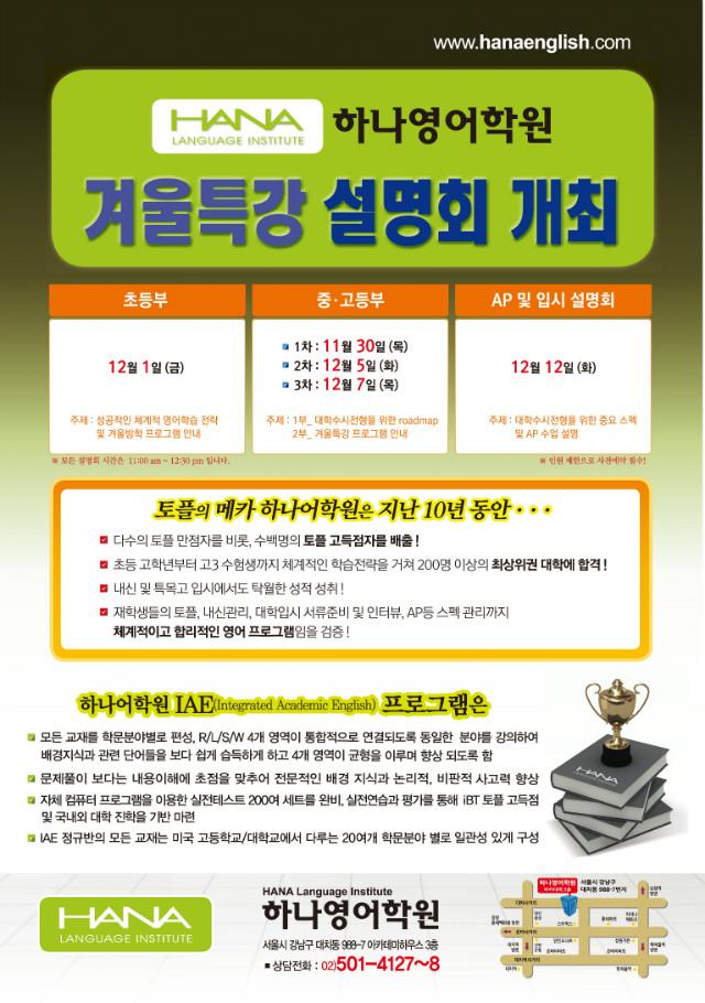 2018하나어학원 8절 앞 최종.JPG