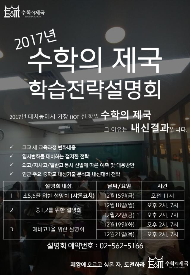 20171206 설명회.png