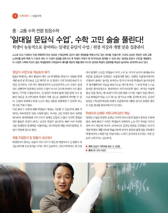 믿음교육-대치가이드북 수정안.jpg