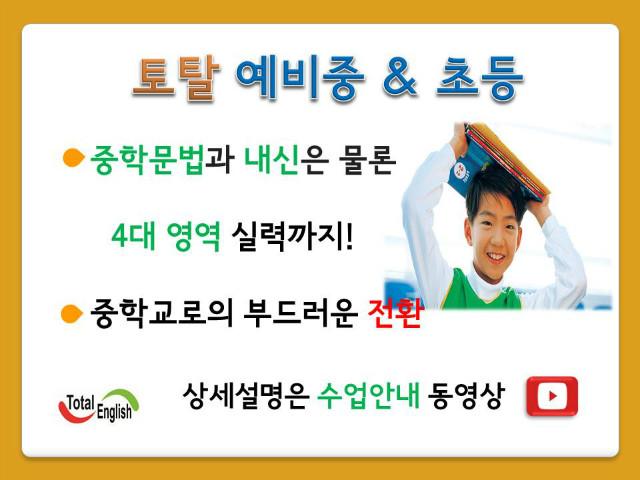 예비중 초등 팝업 new.JPG