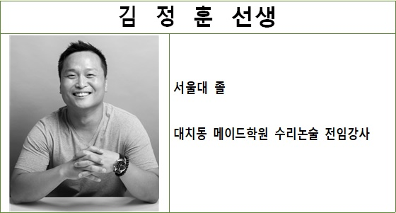 김정훈T수리논술사진.jpg
