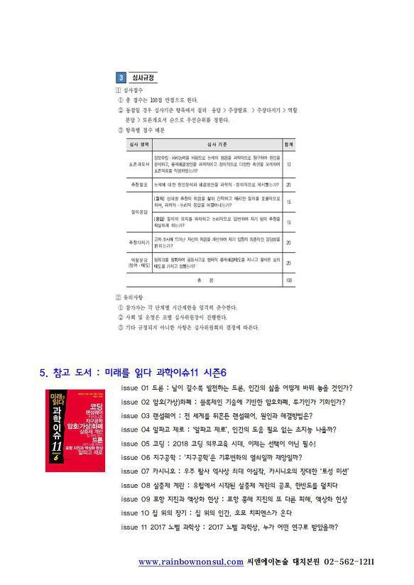 과학토론2회특강003.jpg