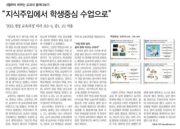 내일신문개정교육과정.jpg
