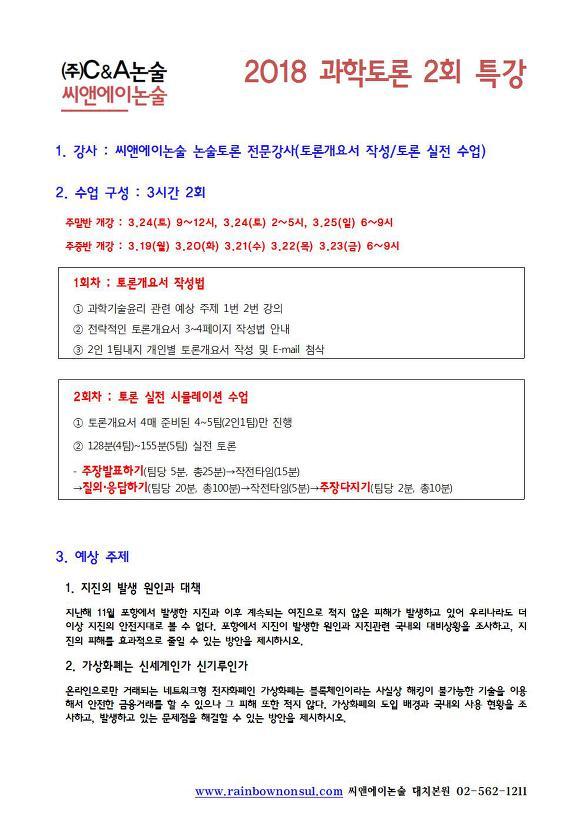 과학토론2회특강001.jpg
