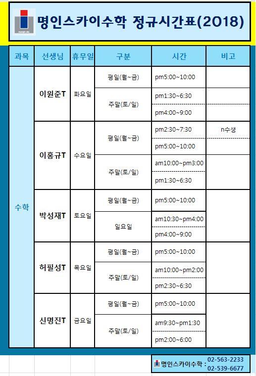 2018 정규학원시간표-마크.JPG