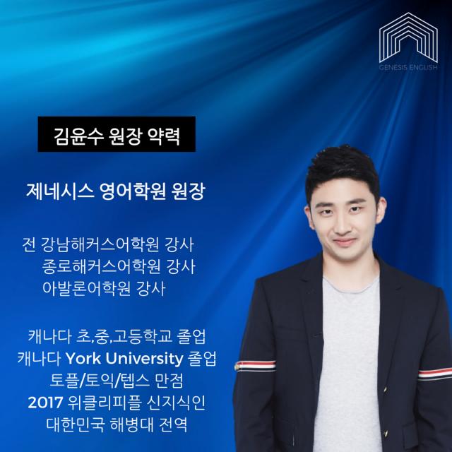 김윤수원장약력2.png
