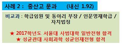 11.중산고합격.JPG