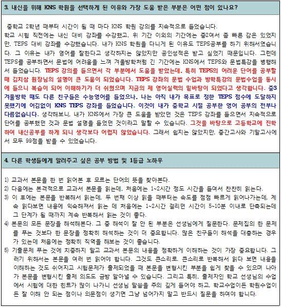 17.중동고고득점수기2.JPG