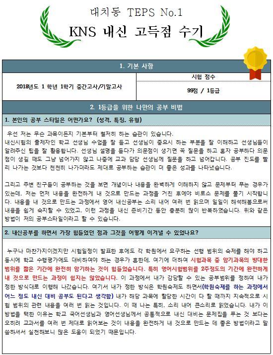 16.중동고고득점수기1.JPG