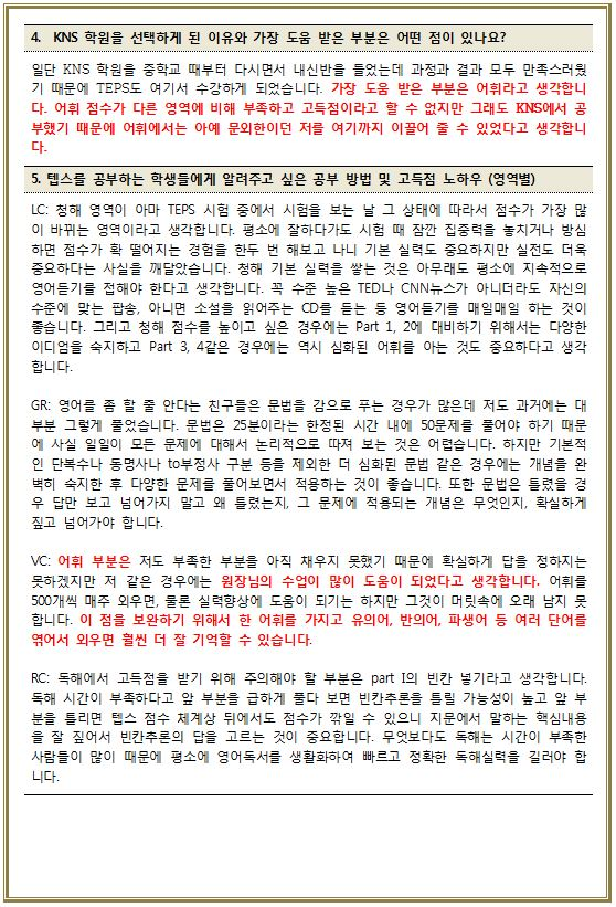 19.대원외고텝스고득점수기2.JPG