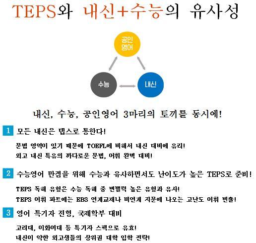 3.텝스와수능내신유사성.JPG