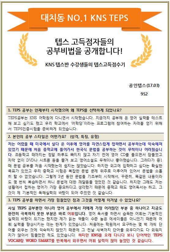 18.대원외고텝스고득점1.JPG