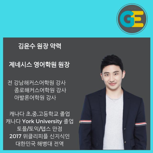 김윤수원장약력3.png